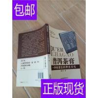 [二手旧书9成新]普洱茶膏 一种被遗忘的养生文化 /陈杰 著 云南