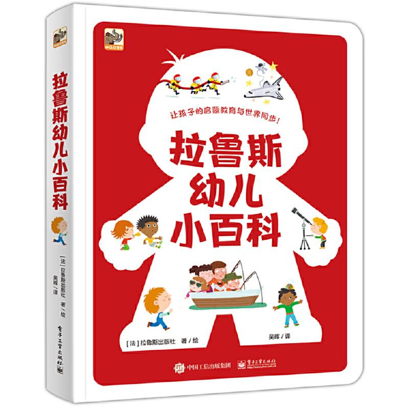 拉鲁斯幼儿小百科 风靡世界的幼儿启蒙百科书,介绍了幼儿园阶段所需掌握的各种知识。让孩子的启蒙教育与世界同步!