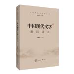 中国现代文学通识读本
