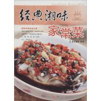 经典湘味家常菜 重庆出版社