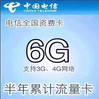 中国电信4G LTE上网卡 全国漫游 6GB流量累计半年