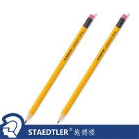 施德楼STAEDTLER 133 /134黄杆铅笔 2B 2H HB 专用考试学习办公铅笔绘画笔