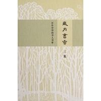岁月书香(百年中华的书人书事3集)(精)