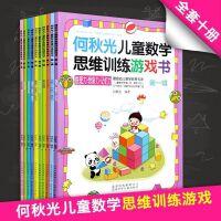全套10册何秋光儿童思维训练书籍何秋光儿童数学思维训练游戏逻辑第一二辑全套10册趣味智力潜能左右脑开发书籍 数学智力潜
