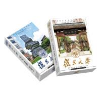 上海复旦大学明信片 综合类名牌大学 36张高校校园风景卡片包邮