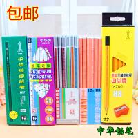 中华铅笔橡皮头书写铅笔HB学生文化用品木杆儿童素描绘画铅笔