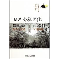 日本会社文化/东亚文明丛书 (日)中牧弘允|译者:何芳