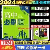 学霸笔记高中数学物理化学生物语文英语理科全套6本2020新版