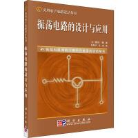 振荡电路的设计与应用 科学出版社