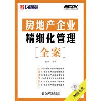 房地产企业精细化管理全案(附光盘)