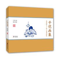 赏读版丰子恺儿童漫画集:子恺画集