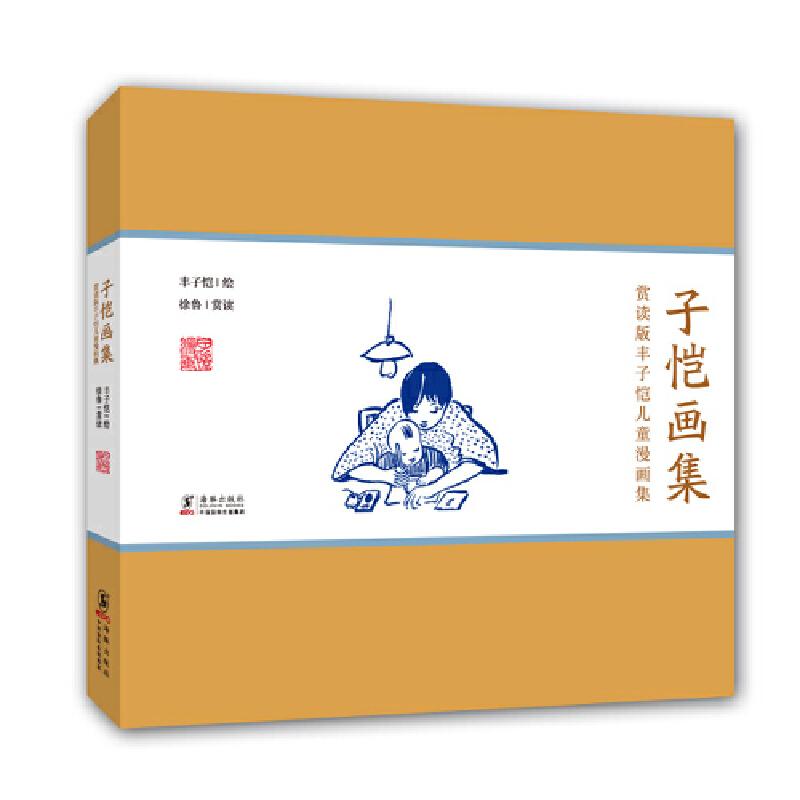 赏读版丰子恺儿童漫画集:子恺画集 再现丰子恺儿童漫画