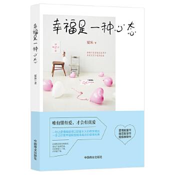 幸福是一种心态(pdf+txt+epub+azw3+mobi电子书在线阅读下载)