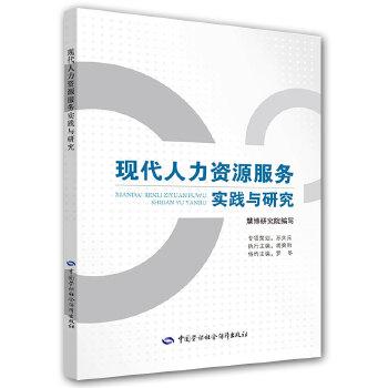 现代人力资源服务实践与研究