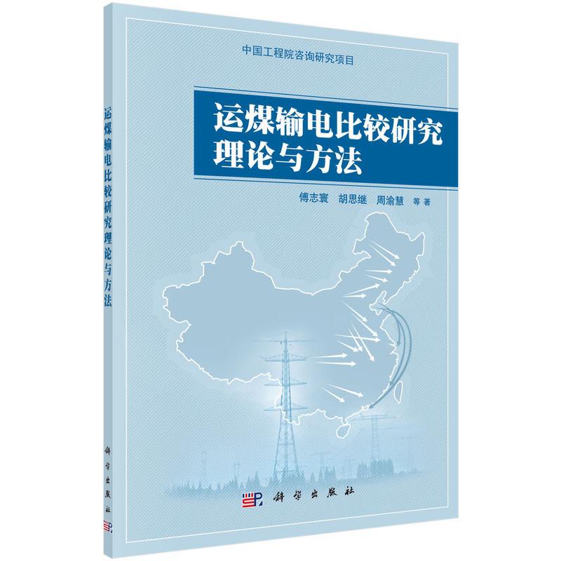 【按需印刷】-运煤输电比较研究理论与方法 按需印刷商品,发货时间20天,非质量问题不接受退换货。
