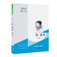 """常春藤传记馆:""""诗圣""""杜甫传"""