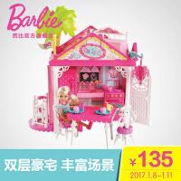芭比娃娃小凯莉休闲屋套装礼盒 Barbie女孩玩具屋生日礼物