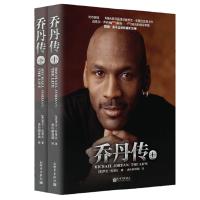 正版 乔丹传上下册全套 空中飞人迈克尔・乔丹传纪书籍 篮球体育人物传记书籍人物传记 NBA乔丹写真照片图书籍 罗兰拉赞