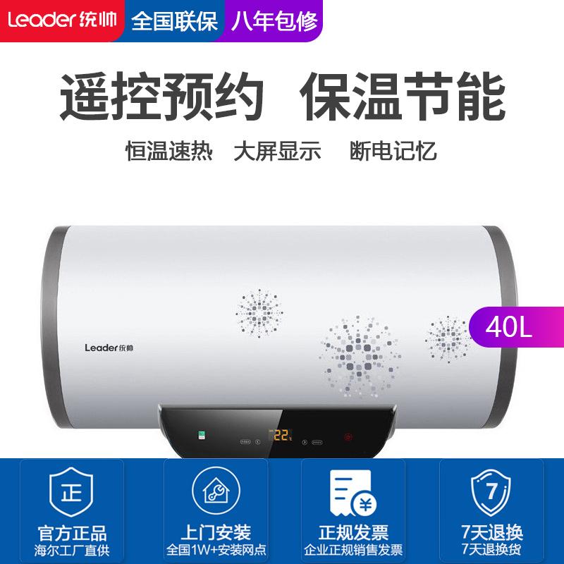 海尔出品统帅LES40H-LT1(E)40L电热水器预约洗浴机控遥控家用速热