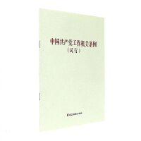 中国共产党工作机关条例(试行)( 货号:750990897)