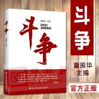 正版现货 斗争 董振华 中共中央党校出版社