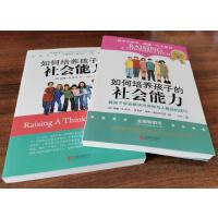 如何培养孩子的社会能力1,2(套装共2册)[美] 默娜·B.舒尔博士,[美] 特里萨·弗伊·迪吉若尼莫