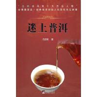 迷上普洱(修订版)(电子书)