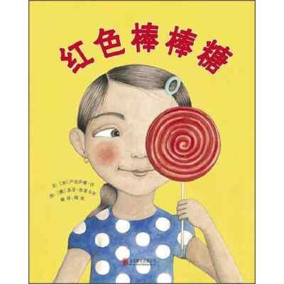 [二手书旧书9成新]红色棒棒糖 /[加拿大]卢克萨娜·汗 著;周英 译;[澳]苏菲·布莱卡尔 绘 北京联合出版公司