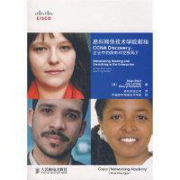 正版二手旧书8成新 思科网络技术学院教程CADiscovery企业中的路由和交换简介 (美)里德(Reid,A.),(