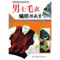 手工坊毛衣编织跟我学系列:男士毛衣编织跟我学