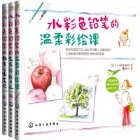 水彩色铅笔彩绘日记(套装3册)