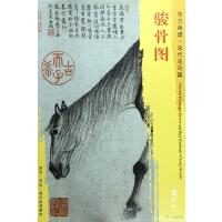 东方画谱・宋代花鸟画菁华高清摹本・骏骨图