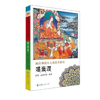 藏传佛教五大教派名僧传·噶当派