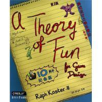 游戏设计之快乐理论(第2版影印版10周年纪念版) (美)科斯特