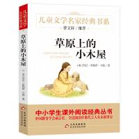 草原上的小木屋 北京教育出版社