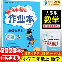 黄冈小状元作业本二年级上册数学人教版 2020秋