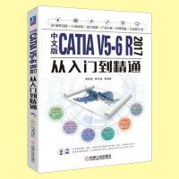 中文版CATIA V5-6R2017从入门到精通 三维CAD/CAM/CAE一体化软件CATIAV5钣金模具设计数控加工