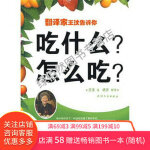 翻译家王汶告诉你:吃什么?怎么吃?