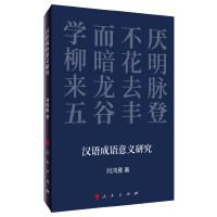 汉语成语意义研究