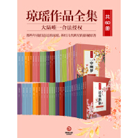 琼瑶作品全集(共60册)