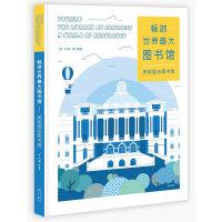 畅游世界最大图书馆�D美国国会图书馆