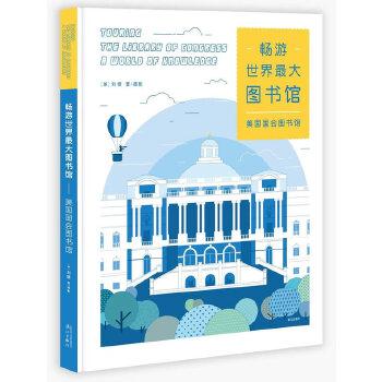 畅游世界最大图书馆―美国国会图书馆 写给青少年的图书馆导览  一本书教你爱上图书馆