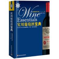 实用葡萄酒宝典 9787501974733 法国蓝带厨艺学院,姚汩�,牟雷 中国轻工业出版社