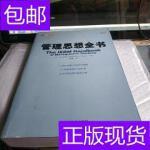 [二手旧书9成新]管理思想全书 /韦福祥 人民邮电出版社