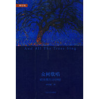 【二手旧书九成新】众树歌唱:欧美现代诗100首 (美)庞德 ,叶维廉 9787020078196 人民文学出版社