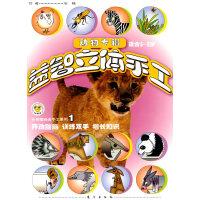 动物专辑 适合3-5岁 (伶俐猴经典手工系列1)益智立体手工