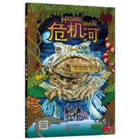 危机河:蟾蜍的复仇!(儿童少年派冒险故事 探险 搞笑 轻松 勇气 双语学习 国际畅销)