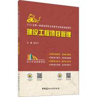 建设工程项目管理 中国建材工业出版社