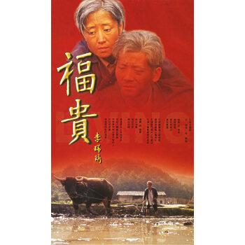 福贵:余华小说《活着》电视剧版,李瑞环题词,著名表演