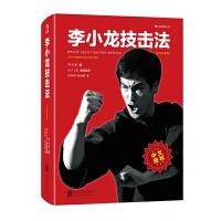 李小龙技击法(全新完整版)